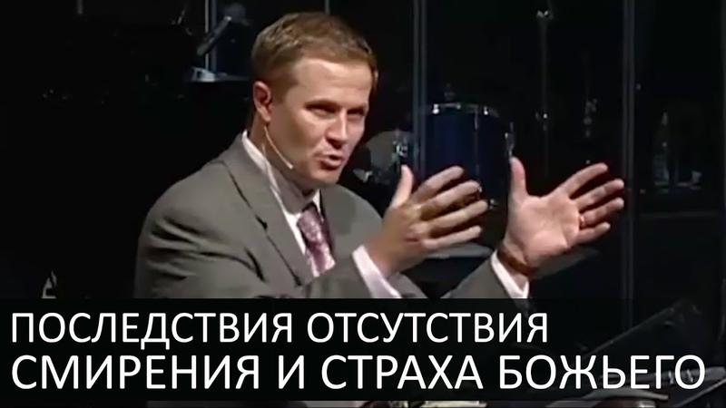 Последствия отсутствия смирения и страха Божьего - Александр Шевченко