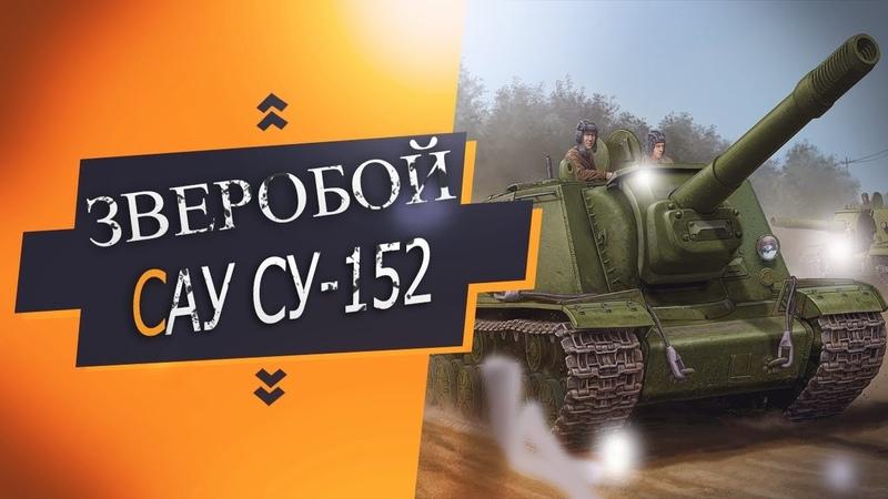 World of Tanks качаемся до САУ СУ-152 Зверобой