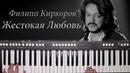 ФИЛИПП КИРКОРОВ ЖЕСТОКАЯ ЛЮБОВЬ YAMAHA DJX COVER
