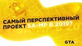 GTA RolePlay (SAMP) | Самый перспективный проект SA-MP в 2019?