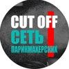 CUT OFF - сеть парикмахерских