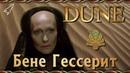 Дюна Бене Гессерит Тайный женский орден RocketMan