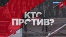 Кто против? Ток-шоу с Сергеем Михеевым 21.05.29.Украина.Умеренный или как?(б.рекламы)