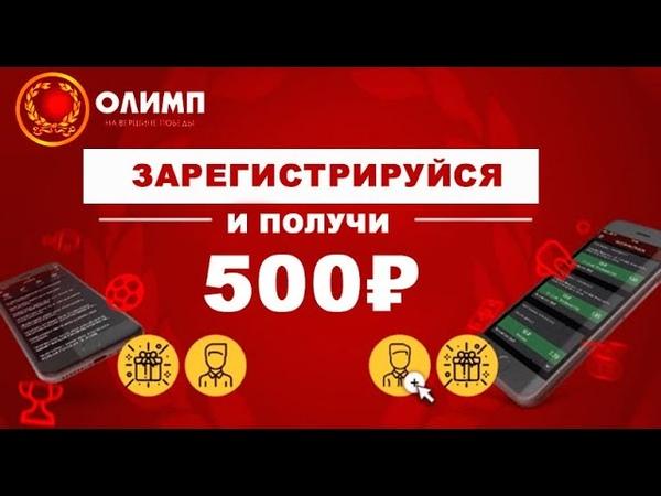 Фрибет БК Олимп 500 500 ! Промокод 2019 !