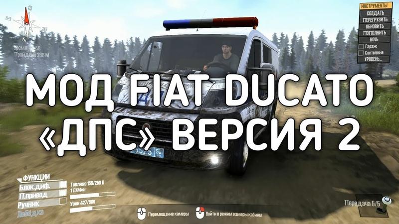 МОД FIAT DUCATO ДПС ВЕРСИЯ 2 для Spintires MudRunner