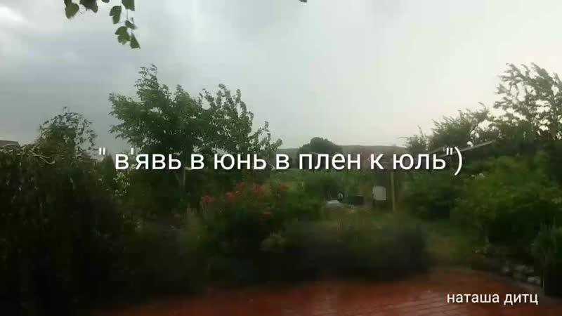 в'явь В ЮНЬ В ПЛЕН К ЮЛЬ
