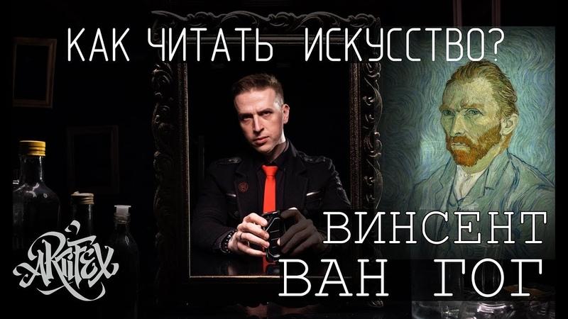 Винсент ван Гог Цена бессмертия Как читать искусство