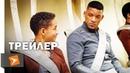После Нашей Эры 2013 Трейлер 1 vk/kodik.online