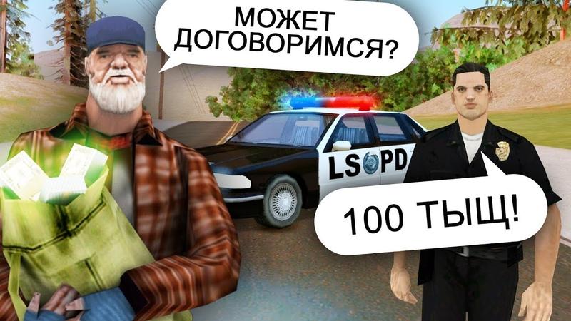 ДАЕМ ВЗЯТКИ КОПАМ В GTA SAMP