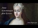 Фаворитки польских королей Анна Констанция фон Козель 17 10 1680 31 03 1765