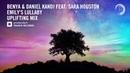 VOCAL TRANCE Benya Daniel Kandi ft Sarah Houston - Emilys Lullaby Amsterdam Trance LYRICS