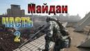 Майдан - Независимое расследование ЧАСТЬ 2