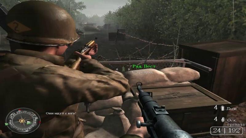 Прохождение Call of Duty 2 - 9 Пуэнт-Дю-Хок