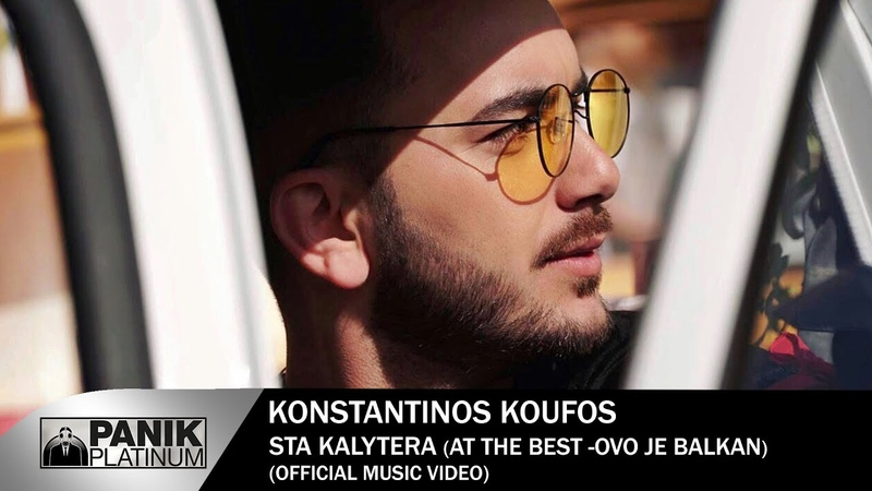 Κωνσταντίνος Κουφός - Στα Καλύτερα (At The Best - Ovo Je Balkan) | Official Music Video