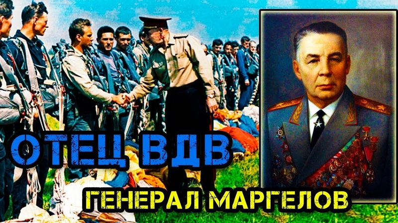 ДЕСАНТНЫЙ БАТЯ Генерал Маргелов