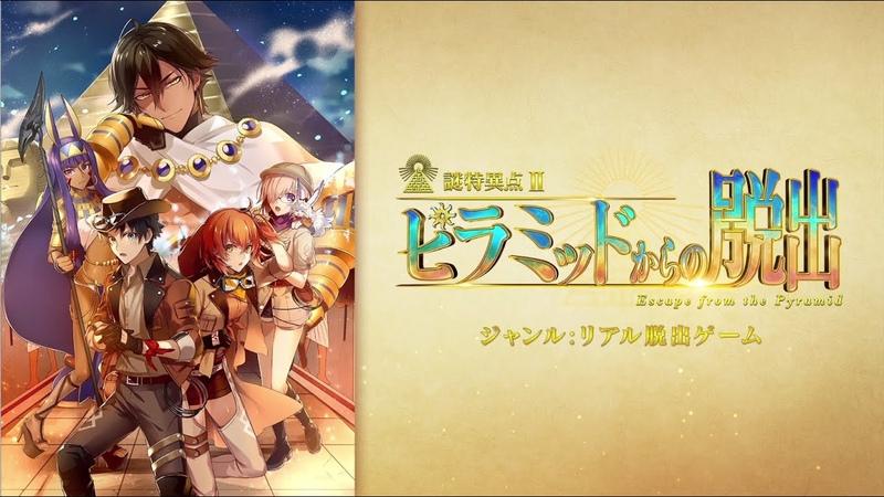 FateGrand Order×リアル脱出ゲーム「謎特異点Ⅱ ピラミッドからの脱出」