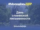 🇷🇺 Сегодня, 24 мая отмечается День славянской письменности и культуры.  [club1994578 Мы] с благодарн