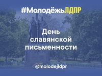 Сегодня, 24 мая отмечается День славянской письменности и культуры