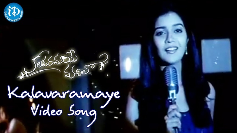 Kalavaramaye Madilo Telugu Movie - Kalavaramaye Video Song || Kamal Kamaraju || Swathi Reddy