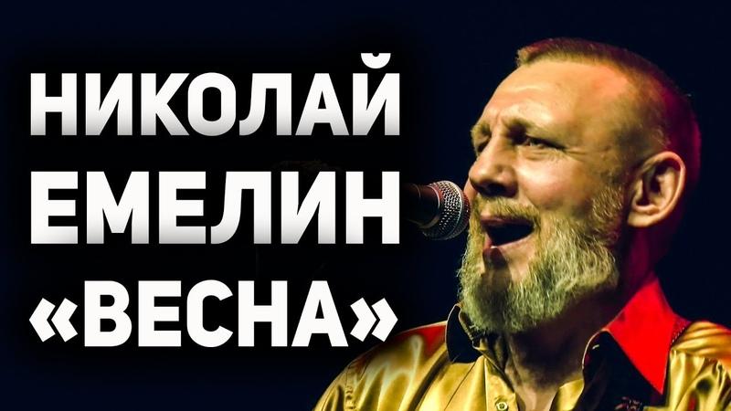 Посвящается дню Великой Победы 9 мая. Новая песня Николая Емелина - Весна