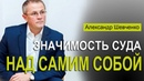 Александр Шевченко ▪ Значимость суда над самим собою