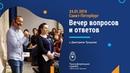 Лекция Дмитрия Троцкого в Санкт-Петербурге 24.01.2019 (запись)