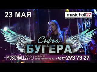 Софья Бугера
