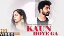 Kaun Hoyega (Cover Video) | Sparsh Arora Ft Sanchita Hajra | B Praak | Jaani | New Songs 2019