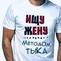 Иван Тупикин