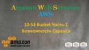 10.AWS - S3 Bucket Часть-1 - Возможности Сервиса