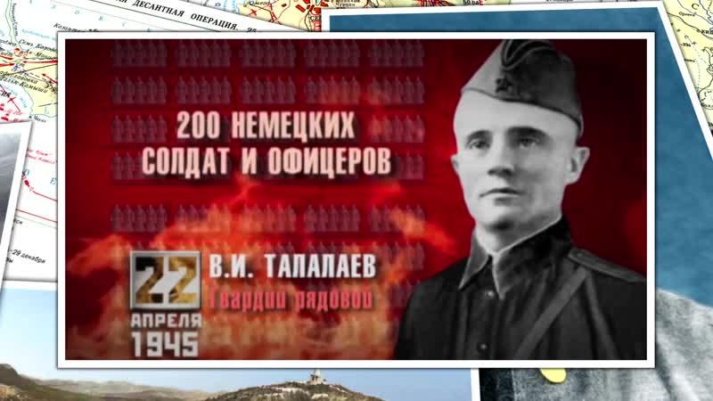 22 апреля 1945 го года