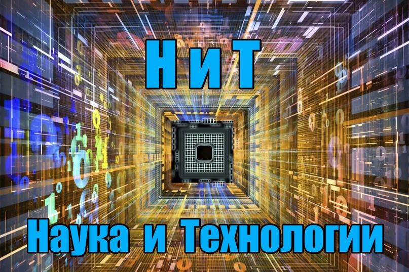 _______ Группа НиТ - Наука и Технологии. _______