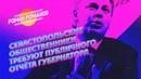 Севастопольские общественники требуют публичного отчёта губернатора (Роман Романов)