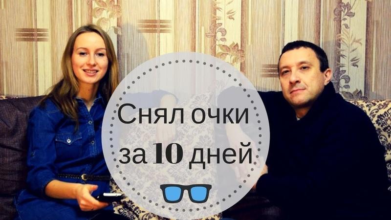 Снял очки за 10 дней | Удивительная история восстановления зрения