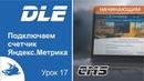 Видео курс. CMS DataLife Engine (начинающим). Урок 17. Подключаем счетчик Яндекс.Метрика