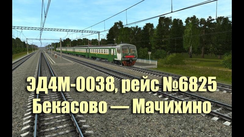Trainz: ЭД4М-0038, рейс №6825, Бекасово-1 — Мачихино