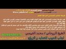 علاج السحر الشيخ الروحاني محمد القبيسي 00201015003179