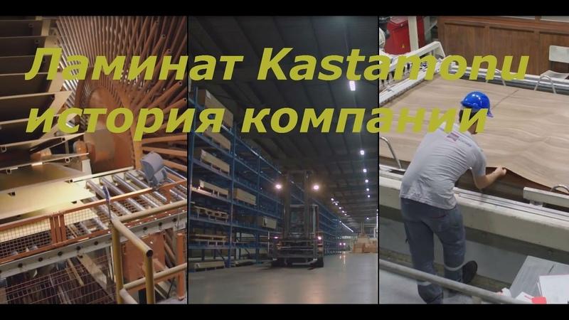Ламинат Kastamonu. Имиджевое видео.