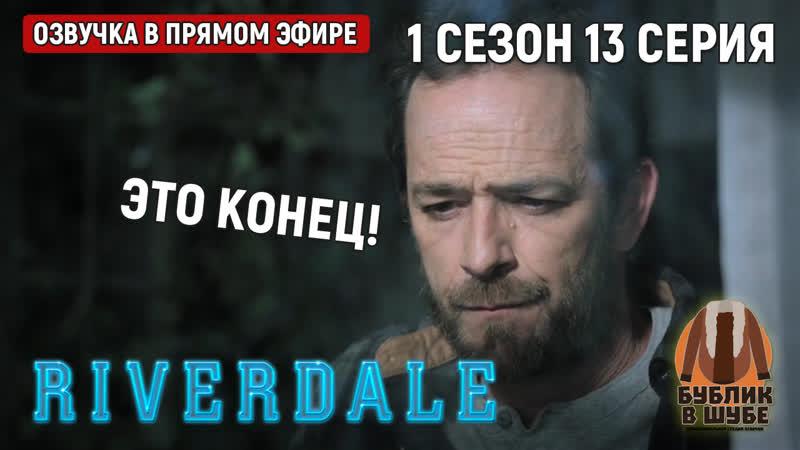 ФИНАЛ РИВЕРДЕЙЛА ОЗВУЧКА В ПРЯМОМ ЭФИРЕ Riverdale Ривердэйл 1 сезон 13 серия