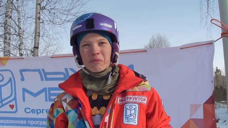 Лыжи мечты. Новосибирск Настя Абеляр