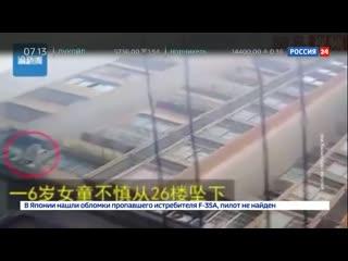 В Китае ребенок упал с 26 этажа и выжил