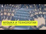 Музыка и научно-технический прогресс. Лекция Владимира Орлова