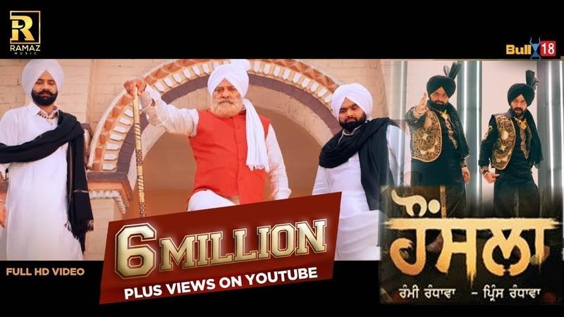 Honsla - Full Song | Rami Prince Randhawa | Latest Punjabi Song 2018 | Ramaz Music