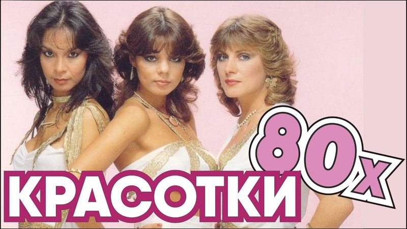 Песни 80. Красотки дискотек 80х. Сборник популярных песен. Исполняют женщины.