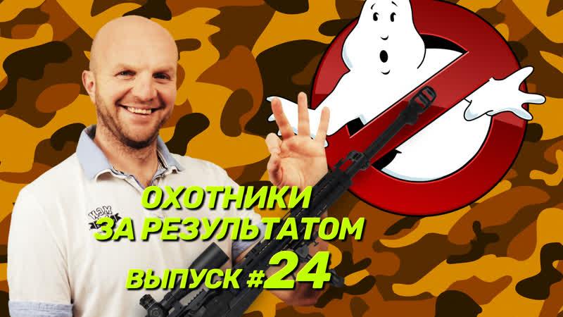 Коэффициент 3,14 разрушает тренды   Охотники за результатом (выпуск №24 от 11 апреля)
