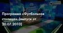 Программа «Футбольная столица» выпуск от 20.07.2010