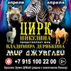 ШОУ Владимира Дерябкина «Мир Джунглей»