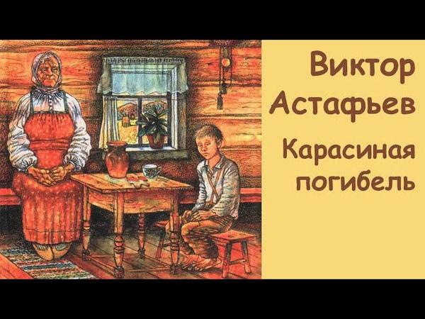 АудиоКнига - Виктор Астафьев - Карасиная погибель