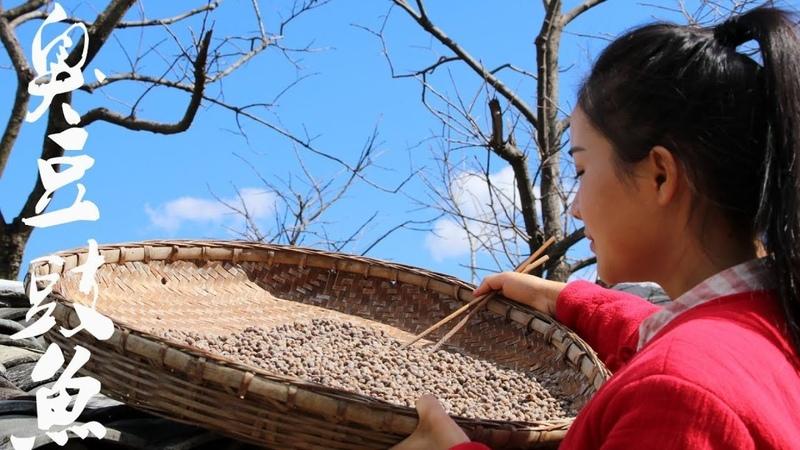 稻草窝窝里捂出的臭豆鼓,做成油豆豉鱼,及其美味【滇西小哥】