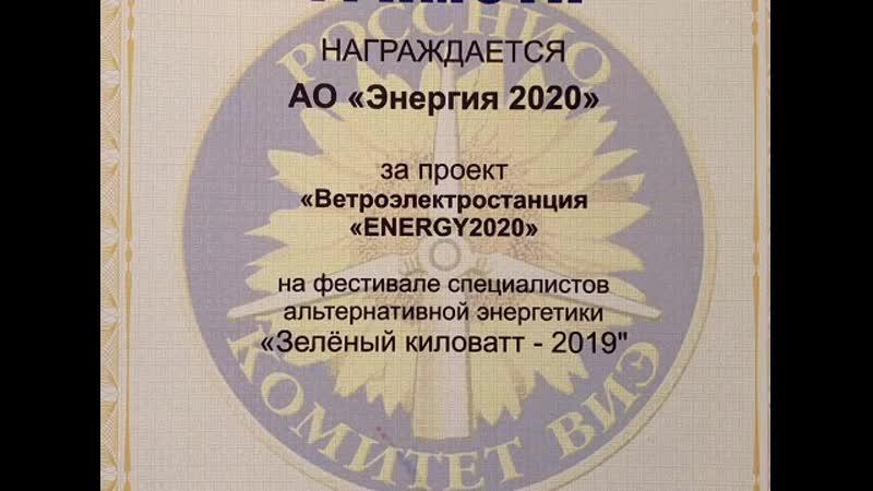 АО Энергия 2020 на Зеленый киловатт - 2019 в Анапе